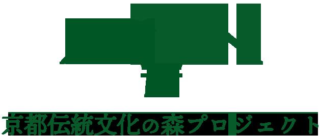 京都伝統文化の森プロジェクト